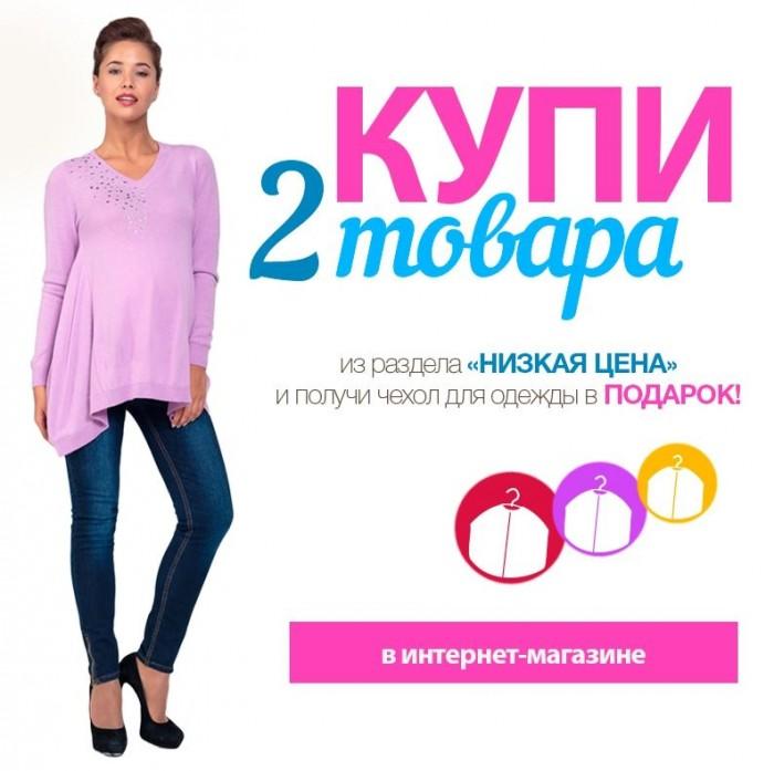 Интернет Магазин Одежды Буду Мамой