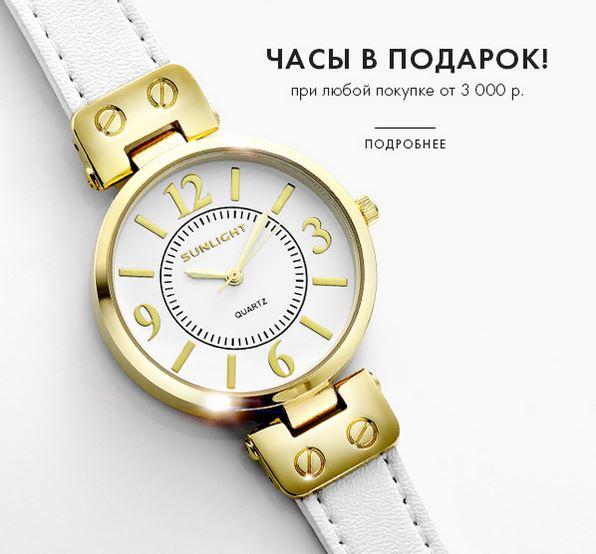 SUNLIGHT - Часы в подарок