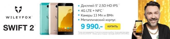 Евросеть - Смартфон Wileyfox Swift 2 со скидкой 9%