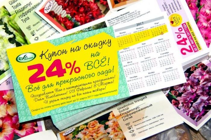 Мир Увлечений - Подарочный купон на скидку 24% на ВСЕ