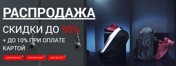 Акции PUMA. До 50% на распродаже + 10% при оплате онлайн