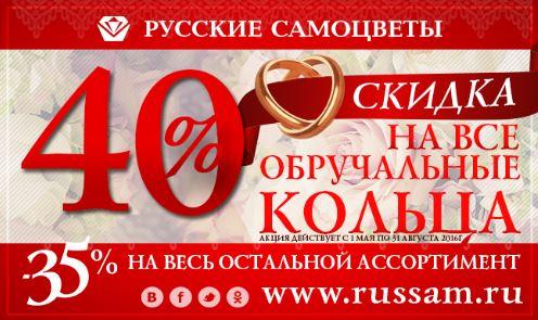 Русские Самоцветы - Скидка 35% на весь ассортимент и 40% на обручальные кольца