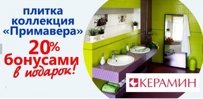 БАУЦЕНТР- 20% бонусами  за покупку  плитки