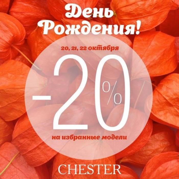 Акция в CHESTER. Скидка 20% на обувь сезона осень-зима 2017/2018