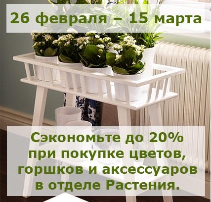 Икеа екатеринбург каталог товаро акции на цветы