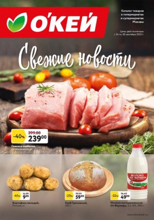 """Акции в ОКЕЙ """"Свежие новости"""" с 24 по 30 сентября 2020"""