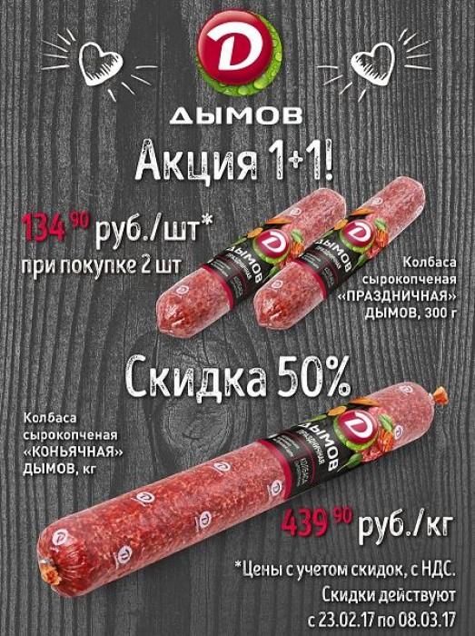 """Зельгрос - Акции от компании """"Дымов"""""""