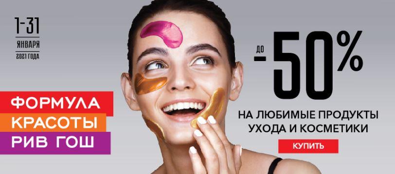 Акции Рив Гош январь 2021. До 50% косметику и продукты по уходу