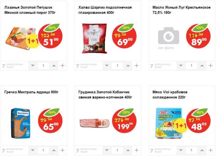 Акции в Пятерочке с 21 по 27 марта 2017 года