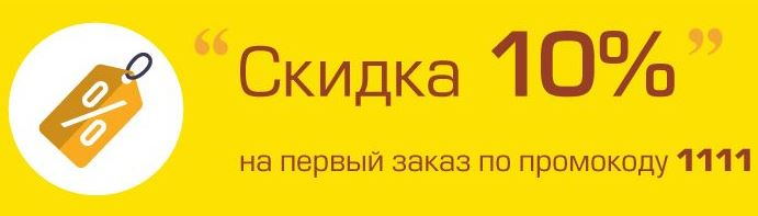 МЕТРО – Скидка 10% в интернет-магазине