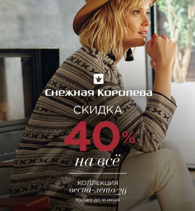 Акции Снежная Королева. 40% на хиты Весна-Лето 2020