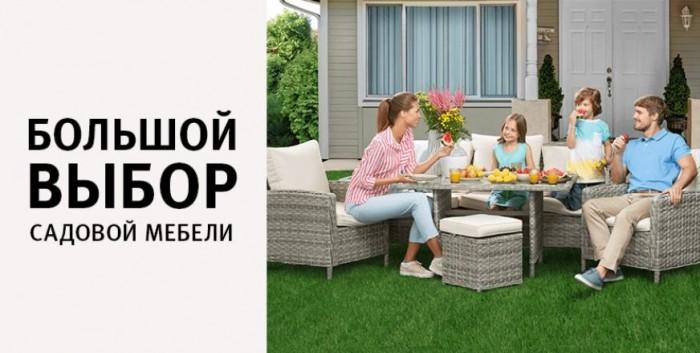 Акции ХОФФ. Каталог садовой мебели со скидками до 40%