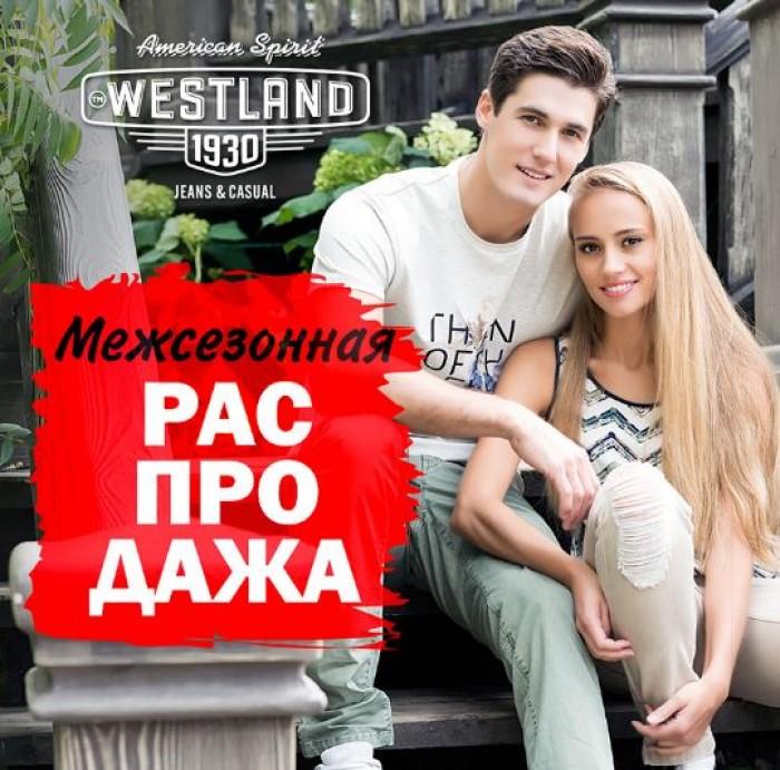WESTLAND - Межсезонная распродажа