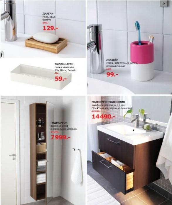 ИКЕА: Мебель и товары для ванной по сниженным ценам