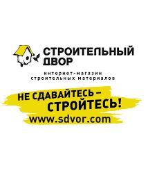 Акции Строительный Двор. Распродажа инструмента и материалов