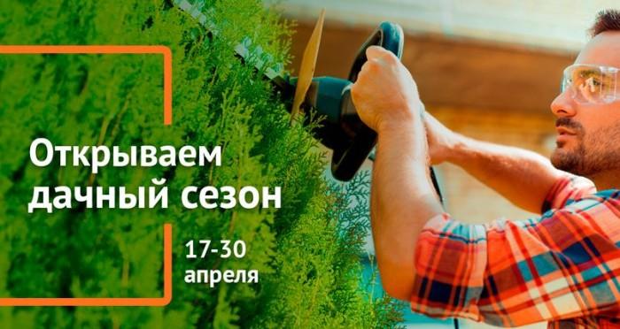 Ситилинк - Товары для дачи и сада со скидками до 25%