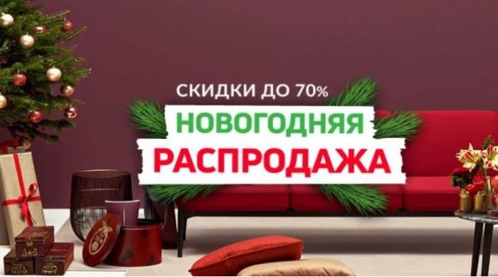 Акции Твой Дом январь 2020. До 70% на Новогодней распродаже