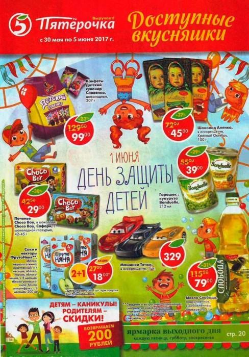Акции в Пятерочке с 30 мая по 5 июня 2017