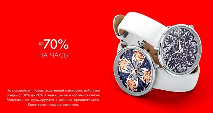 Санлайт - Женские часы со скидками до 70%