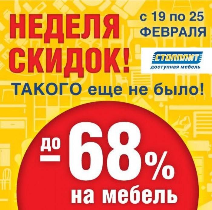 Акции Столплит февраль 2018. Дарим 68% на мебель
