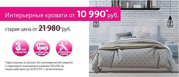 Аскона - Скидки до 50% на интерьерные кровати