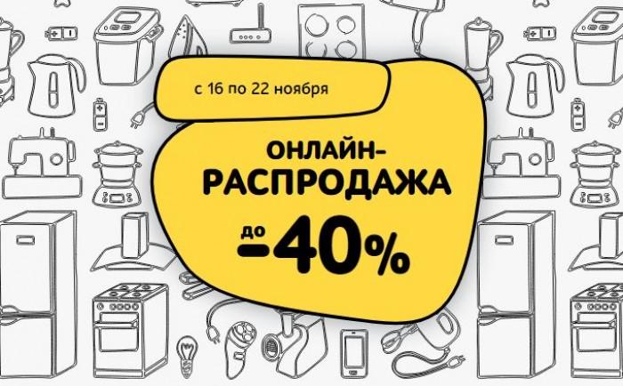 Онлайн-распродажа бытовой техники в Эльдорадо с 16 по 22 ноября