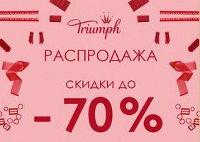 ТРИУМФ белье - Распродажа со скидками до 70%