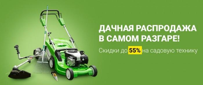 Акции 220 Вольт май 2019. До 55% на садовую технику