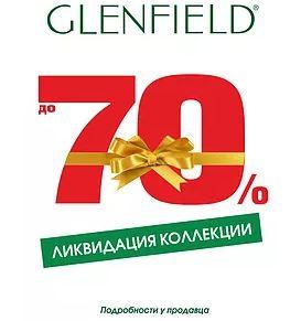 Glenfield - Ликвидация коллекций со скидками до 70%