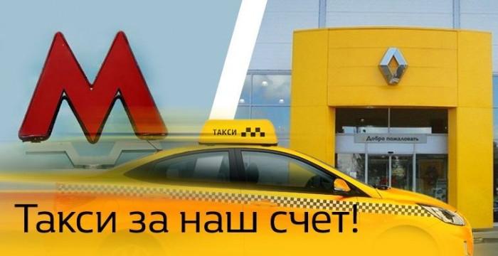 Renamax - Такси за наш счет
