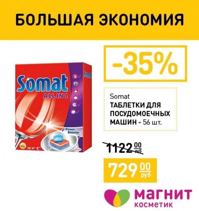 Магнит-Косметик - Скидка 35% в январе 2017