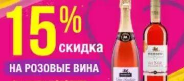 Акции Ароматный Мир май-июнь 2020. 15% на розовые вина