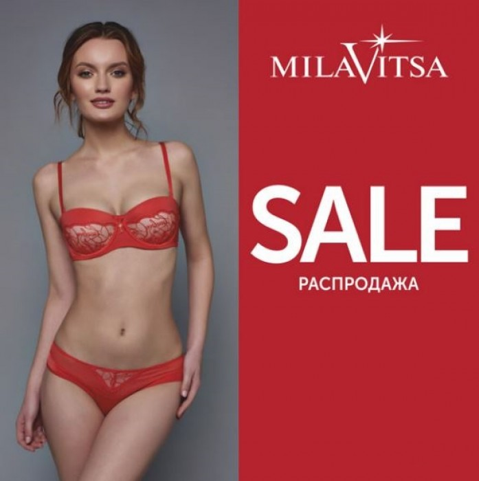 Акции в Милавица. Распродажа коллекций прошлых сезонов