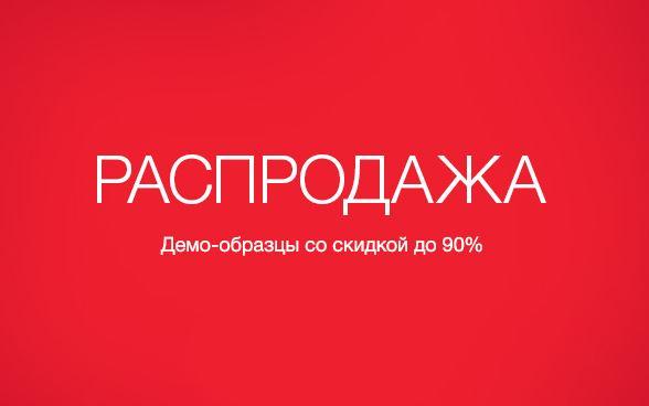 Распродажа в SONY. До 90% на смартфоны и телевизоры