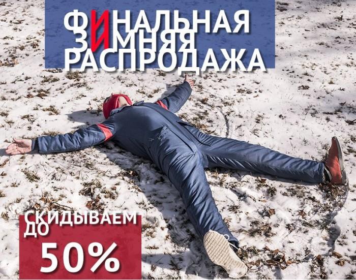 СКВОТ - Распродажа со скидками до 50%