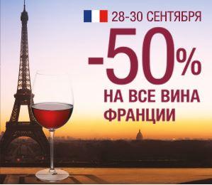 Акции МЕТРО сегодня. 50% на ВСЕ Французские вина