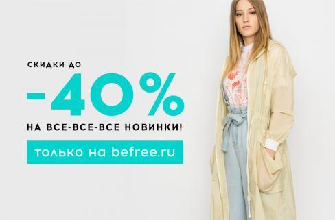 BEFREE - Скидки до 40% на ВСЮ весну