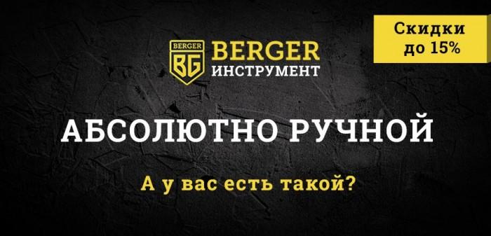 200 Вольт - Скидка 15% на инструмент BERGER
