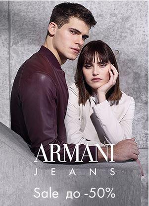 Акции lady & gentleman CITY. ARMANI JEANS со скидкой до 50%
