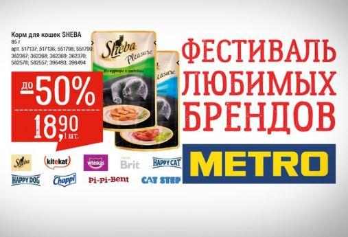 Акция в МЕТРО. Товары для домашних животных с выгодой до 50%