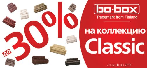 Bo-Box - Скидки до 30% на коллекцию Classic