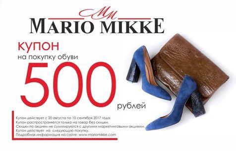 Акции в Марио Микке. Купон на скидку 500 рублей в подарок