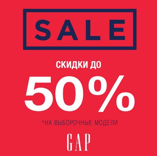 GAP - Распродажа в июне 2017 со скидками до 50%