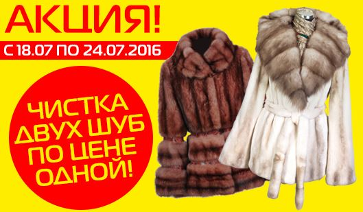 Химчистка шуб в Москве салон Русский мех