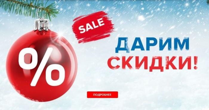 Акции  Спортмастер декабрь-январь 2019/2020. Распродажа до 50%