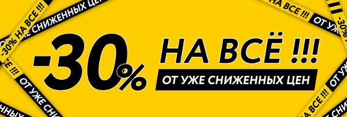 Черная пятница в Kari. 30% на все от  уже сниженных цен