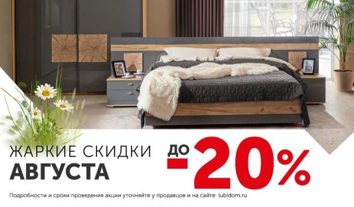 Акции Любимый Дом август 2019. 20% на спальни и кухни