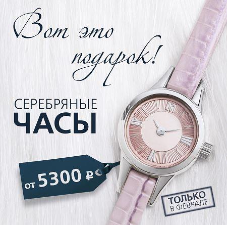 Часы НИКА - Серебряные часы по уникальной цене