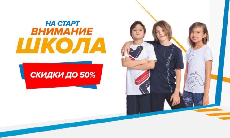 Акции  Спортмастер август-сентябрь 2020. До 50% на школьную коллекцию
