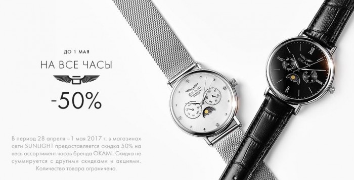 SUNLIGHT - Скидка 50% на ВСЕ часы OKAMI